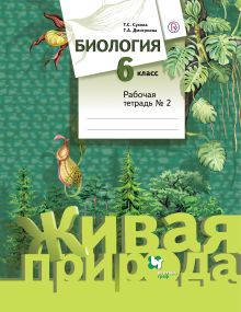 Дмитриева Т.А., Сухова Т.С. - Биология. 6класс. Рабочая тетрадь № 2 обложка книги