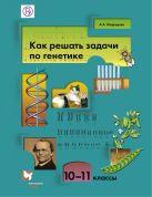 Биология. Как решать задачи по генетике. 10-11классы. Учебное пособие
