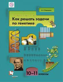 Медведева А.А. - Как решать задачи по генетике. 10–11классы. Учебное пособие обложка книги