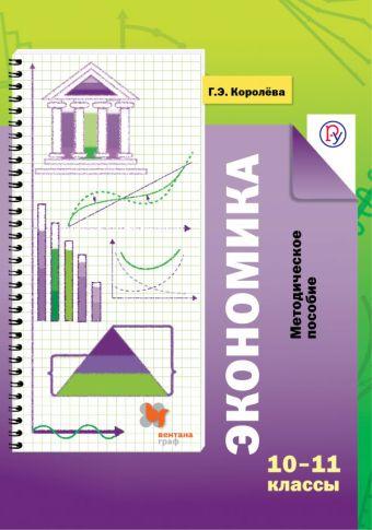Экономика. Базовый уровень. 10–11классы. Методическое пособие Королева Г.Э.