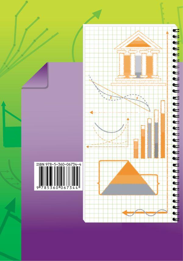 Экономика. Базовый уровень. 10–11классы. Методическое пособие - страница 13
