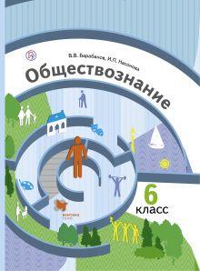 Обществознание. 6класс. Учебник обложка книги