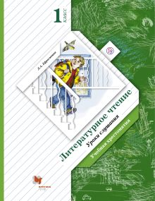Ефросинина Л.А. - Литературное чтение. Уроки слушания. 1класс. Хрестоматия обложка книги