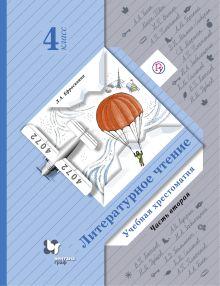 Литературное чтение. 4кл. Хрестоматия Ч.2. Изд.3 обложка книги