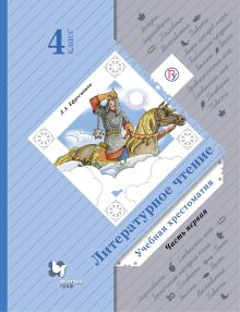 Ефросинина Л.А. - Литературное чтение. 4кл. Хрестоматия Ч.1. Изд.3 обложка книги