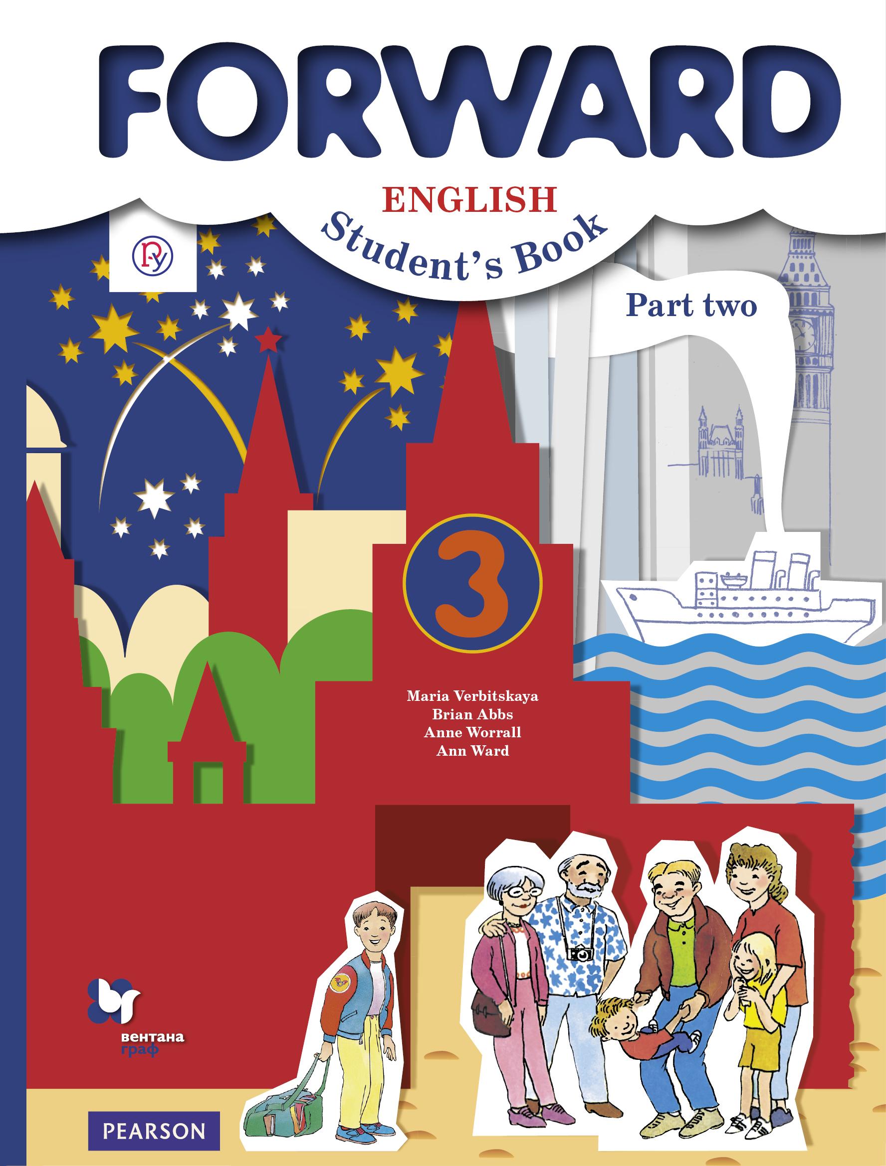 Английский язык. 3класс. Учебник. Часть 2
