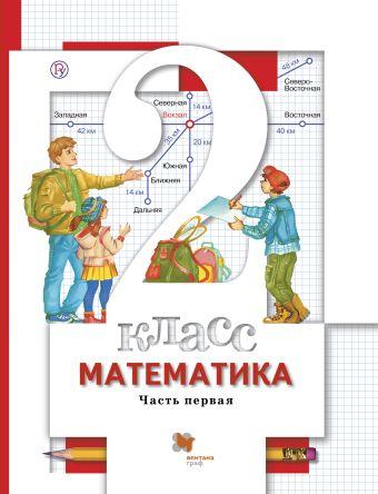 Математика. 2 класс. Учебник. Часть 1 Минаева С.С., Рослова Л.О., Рыдзе О.А.