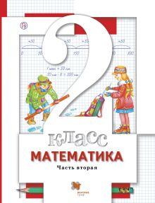 Математика. 2 класс. Учебник. Часть 2 обложка книги