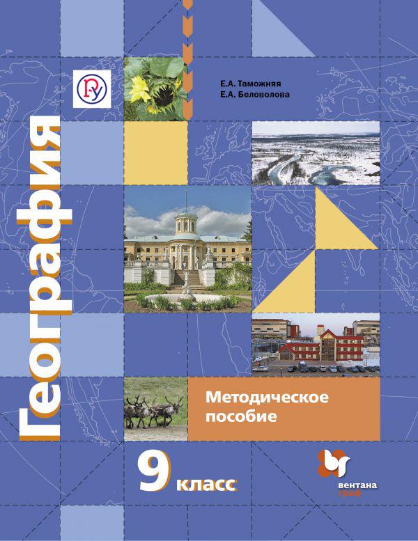 География. 9класс. Методическое пособие ( Таможняя Е.А., Беловолова Е.А.  )