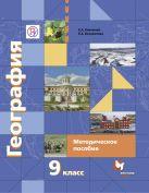 География. 9класс. Методическое пособие