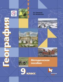 Таможняя Е.А., Беловолова Е.А. - География. 9класс. Методическое пособие обложка книги