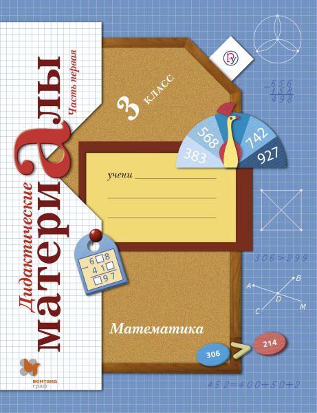 Математика. 3 класс. Дидактические материалы. Часть 1