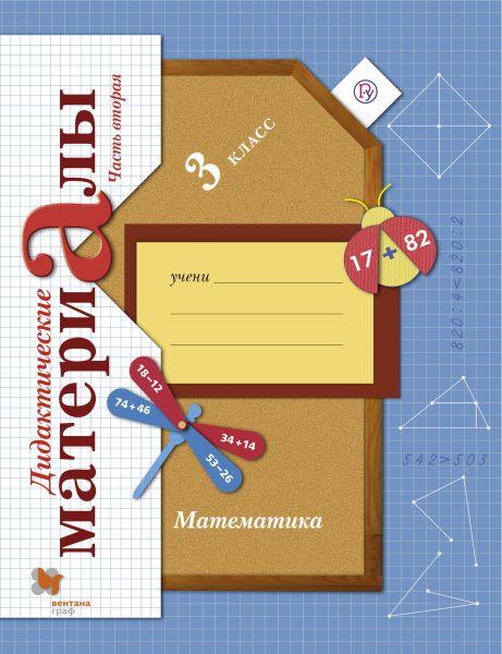 Математика. 3 класс. Дидактические материалы. Часть 2
