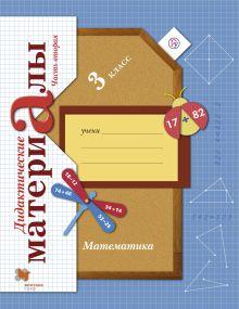 Рудницкая В.Н. - Математика. 3 класс. Дидактические материалы. Часть 2 обложка книги