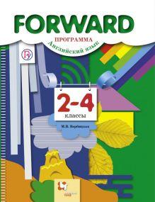 Вербицкая М.В. - Английский язык. 2–4классы. Программа обложка книги