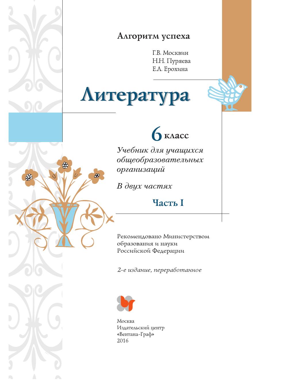 гдз по литературе 6 класс москвин и ерохина 1 часть