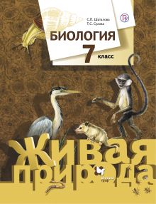 Шаталова С.П., Сухова Т.С. - Биология. 7класс. Учебник обложка книги