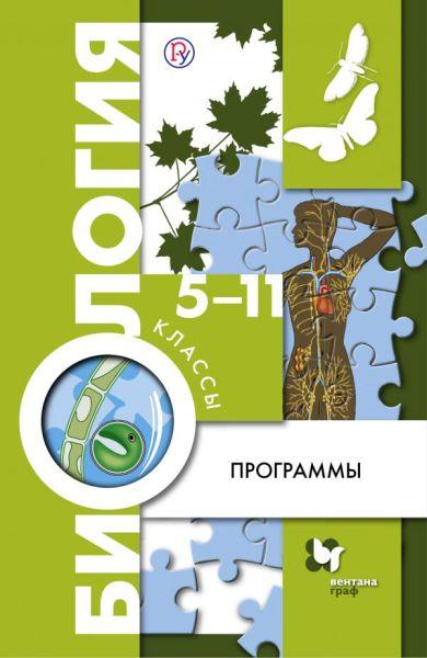 Биология. 5–11классы. Программа
