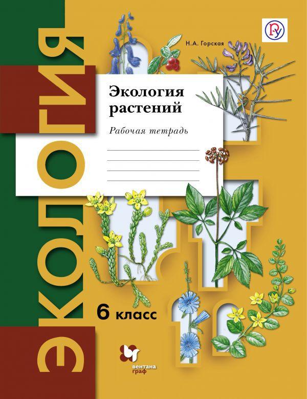 Экология. Экология растений. 6 класс. Рабочая тетрадь. Горская Н.А.