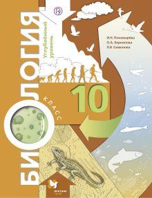 Пономарева И.Н., Корнилова О.А., Симонова Л.В. - Биология. Углубленный уровень. 10класс. Учебник обложка книги