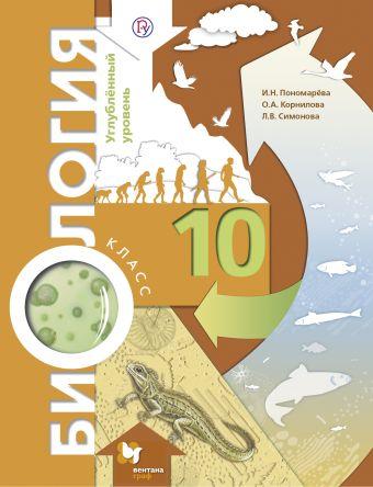 Биология. Углубленный уровень. 10класс. Учебник Пономарева И.Н., Корнилова О.А., Симонова Л.В.