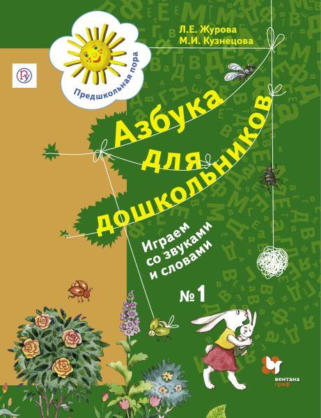 Азбука для дошкольников. Играем со звуками и словами. 5–7 лет. Рабочая тетрадь № 1