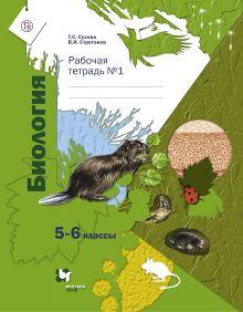 Сухова Т.С. - Биология. 5–6классы. Рабочая тетрадь № 1 обложка книги