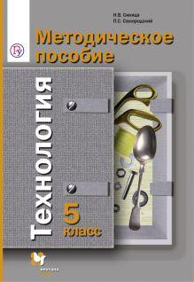 Синица Н.В., Самородский П.С. - Технология. 5класс. Методическое пособие обложка книги