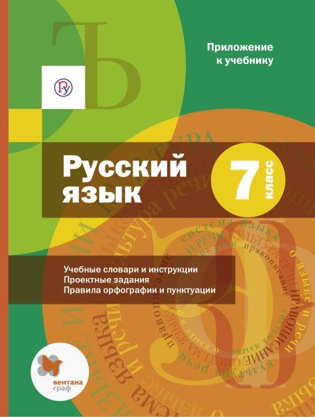 Русский язык. 7 класс. Приложение к учебнику