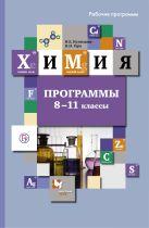 Химия. 8-11классы. Программы