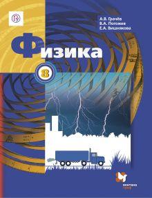 Грачев А.В., Погожев В.А., Вишнякова Е.А. - Физика. 8 класс. Учебник обложка книги