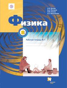 Физика. 8 класс. Рабочая тетрадь № 1 обложка книги