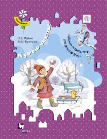 Журова Л.Е., Кузнецова М.И. - Я умею читать! 6–7 лет. Рабочая тетрадь № 2 обложка книги