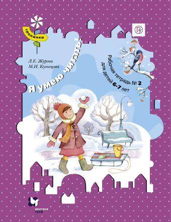 Я умею читать! 6–7 лет. Рабочая тетрадь № 2 Журова Л.Е., Кузнецова М.И.