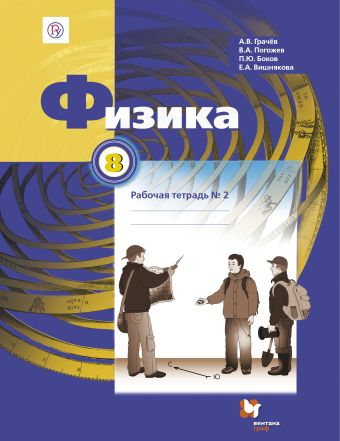 Физика. 8 класс. Рабочая тетрадь № 2 ГрачевА.В., ПогожевВ.А., БоковП.Ю., ВишняковаЕ.А.