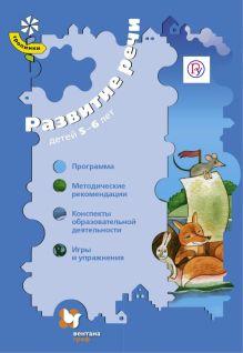 Развитие речи детей 5–6 лет. Программа, методические рекомендации, конспекты, игры и упражнения. Методическое пособие обложка книги