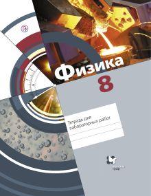 Шаронина Е.В. - Физика. 8 класс. Тетрадь для лабораторных работ обложка книги
