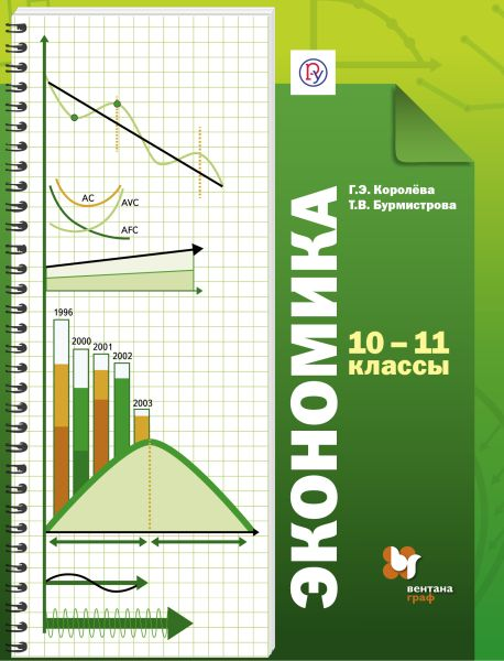 Экономика. Базовый уровень. 10–11классы. Учебник