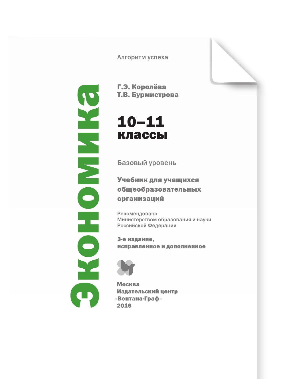 практикум по экономике 10-11 класс иванов решебник профильный уровень 2019