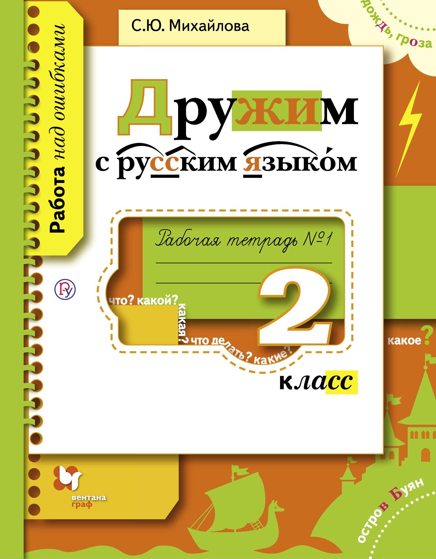 Дружим с русским языком. 2класс. Рабочая тетрадь № 1