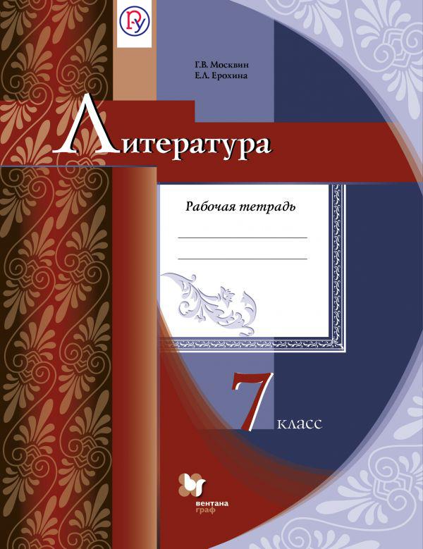 Литература. 7класс. Рабочая тетрадь ( Москвин Г.В., Ерохина Е.Л.  )