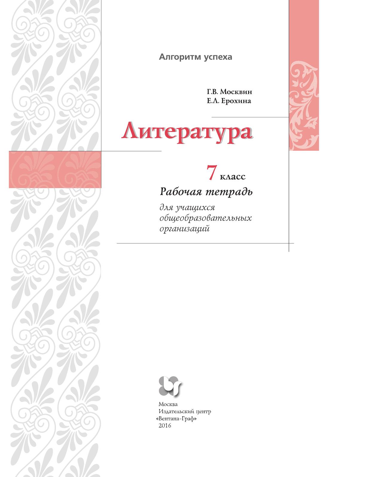 рабочая тетрадь по литературе 6 класс москвин гдз