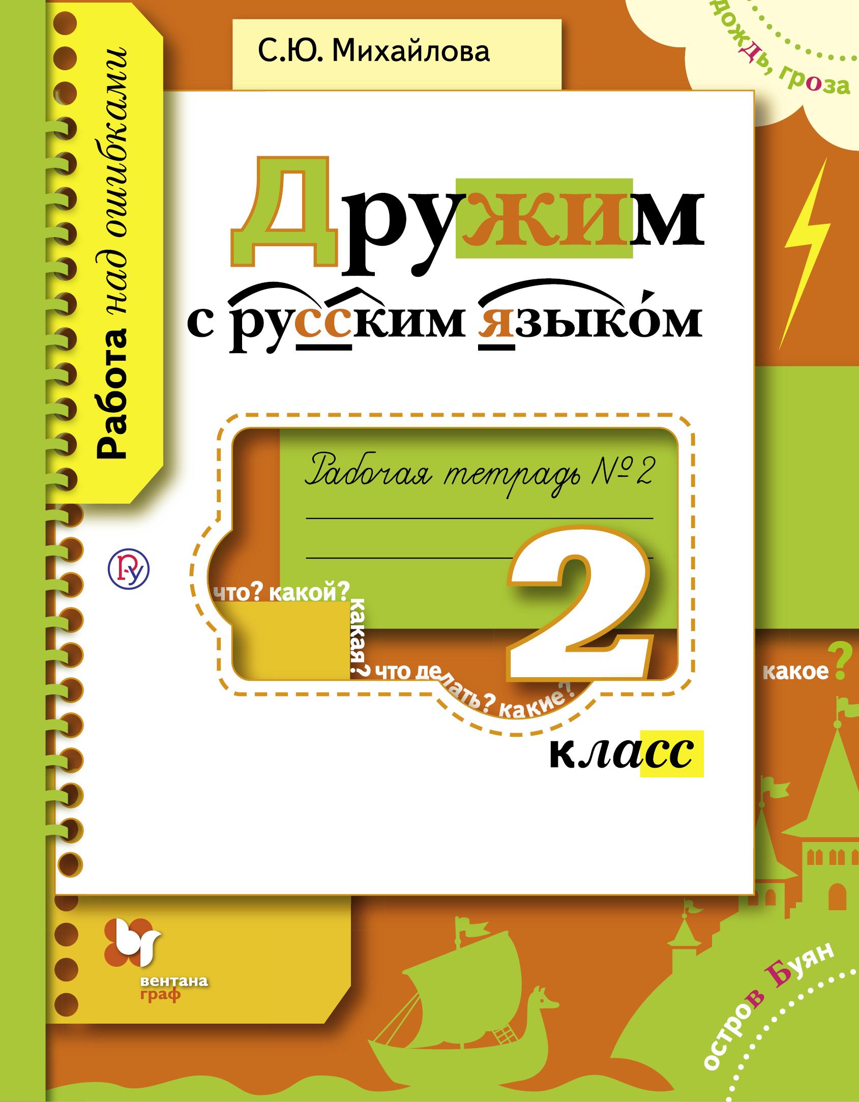 Дружим с русским языком. 2класс. Рабочая тетрадь № 2