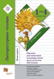 Литературное чтение. Оценка достижения планируемых результатов обучения. 1–4 классы. Контрольные работы, тестовые задания, литературные диктанты, тексты для проверки навыков чтения, диагностические задания. Часть 1 обложка книги