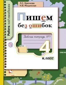 Крючкова Л.С., Мощинская Н.В. - Пишем без ошибок. 4класс. Рабочая тетрадь № 1 обложка книги