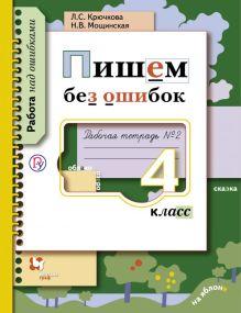 Пишем без ошибок. 4класс. Рабочая тетрадь № 2 обложка книги