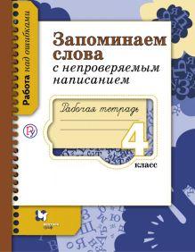 Михайлова С.Ю. - Запоминаем слова с непроверяемым написанием. 4класс. Рабочая тетрадь обложка книги
