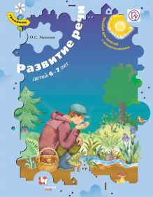 Развитие речи детей 6–7 лет. Учебное пособие обложка книги