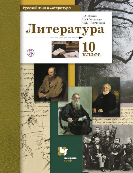 Русский язык и литература. Литература. Базовый и углубленный уровни. 10класс. Учебник