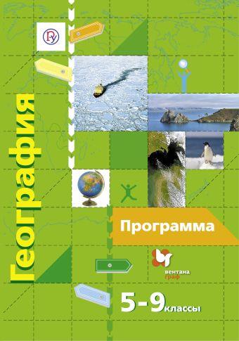 География. 5–9классы. Программа Душина И.В., Летягин А.А., Пятунин В.Б., Таможняя Е.А.
